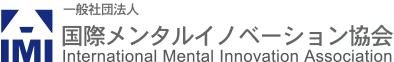 国際メンタルイノベーション協会