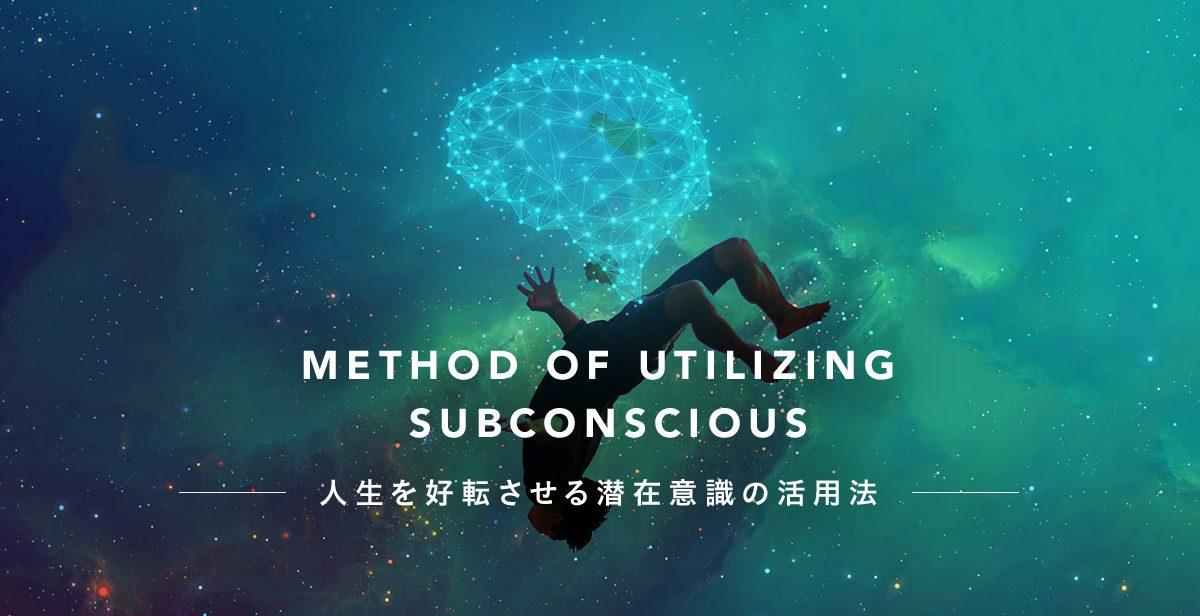 人生を好転させる潜在意識の活用法